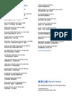 Kanho Yakushiji - 般若心経 Heart Sutra.docx