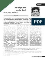 Tejman Shrestha-Colourable Legislation in Nepali