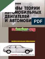 Основы теории автомобильных двигателей и автомобиля.pdf