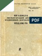 Правила эксплуатации дизелей надводных кораблей ВМФ (ПЭД-НК-76) - 1977.pdf
