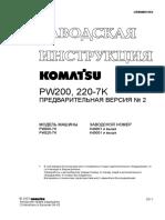 PW200(220)-7K Rus