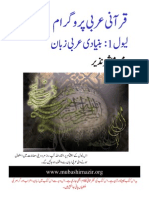 Arabic Grammar - Level 01 - Urdu Book