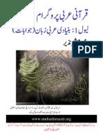 Arabic Grammar - Level 01 - Urdu Answers