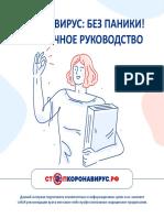 все о коронавирусе.pdf