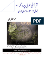 Arabic Grammar - Level 02 - Urdu Book