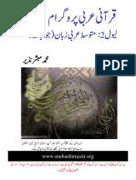 Arabic Grammar - Level 02 - Urdu Answers