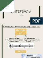 Интервалы 1 класс (7.04)