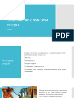 Слуш. муз 3 класс (7.04).pptx