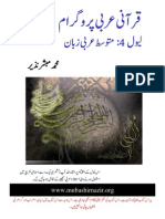 Arabic Grammar - Level 04 - Urdu Book