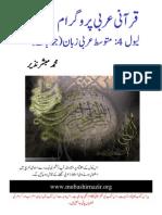 Arabic Grammar - Level 04 - Urdu Answers