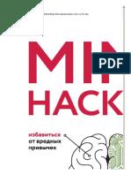 Mind hacking. Как перенастроить мозг за 21 день.pdf