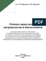 Основы прикладной антропологии и биомеханики. Учебник (Шершнева Л.П. и др.)