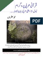 Arabic Grammar - Level 05 - Urdu Answers
