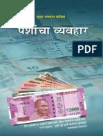 Paishancha Vyavhar  (In Marathi) ( PDFDrive.com ).pdf
