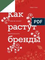 Kak_rastut_brendi