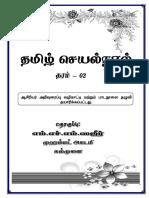Grade 02 Tamil Book