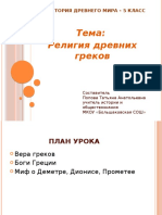 Религия древних греков (5 класс).pptx