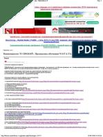 Навигация по ТС ПРОБОЙ , Программа обучения