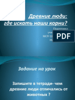 https_pwpt.ru_drevnie_lyudi