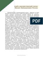 Дохристианский и внехристианский гносис - профессор Михаил Эммануилович Поснов