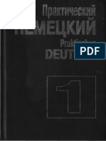 Popov_A_A__Popok_M_L_Prakticheskiy_kurs_nemetsk.pdf