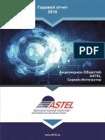 astlp_2018_rus.pdf