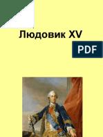 Людовик XV.ppt