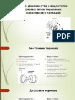 Исполнительные элементы тормозной системы.pdf