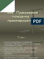 1454-pravomernoe-povedenie-pravonarushenie-yuridicheskaya-otvetstvennost
