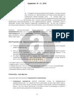 Odessa-Amazon-Forum-2.pdf