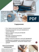 Возрастные особенности при консультировании.pptx