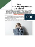 Как побороть неуверенность в себе.docx