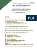 avidreaders.ru__psihoterapevticheskie-gruppy-teoriya-i-praktika.doc