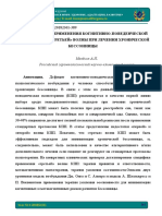 spetsifika-primeneniya-kognitivno-povedencheskoy-psihoterapii-tretiey-volny-pri-lechenii-hronicheskoy-bessonnitsy