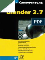 Самоучитель Blender 2.7.pdf