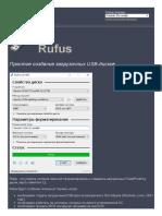 Rufus - Простое создание загрузочных USB-дисков
