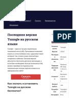 Tunngle  (v5.8.9)