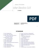 Блендер 2.6 Руководство.pdf