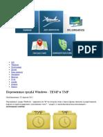 Переменные средЫ Windows - TEMP и TMP