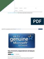 Как отключить предложение активации Windows Vista-7-8
