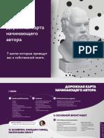 дорожная карта(new)