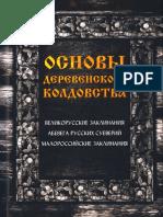 Redaktor_Demakova_A_A_-_Osnovy_derevenskogo_koldovstva_2019.pdf