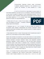 comunicare rusa