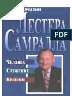 Samrall_Istoriya-zhizni-Lestera-Samralla.541111.docx