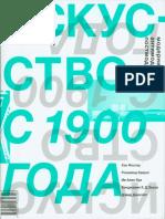 Хэл Фостер и др. - Искусство с 1900 года. Модернизм, антимодернизм, постмодернизм. - 2015.pdf