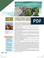 География.pdf
