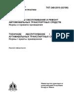 tkp_248-2010.pdf
