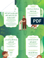 Children Dua Card
