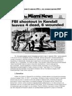 Статья Бойня в Майами 11 апреля 1986 г.- экс-спецназ против ФБР