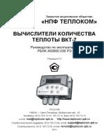 ВКТ-7 Руководство по эксплуатации